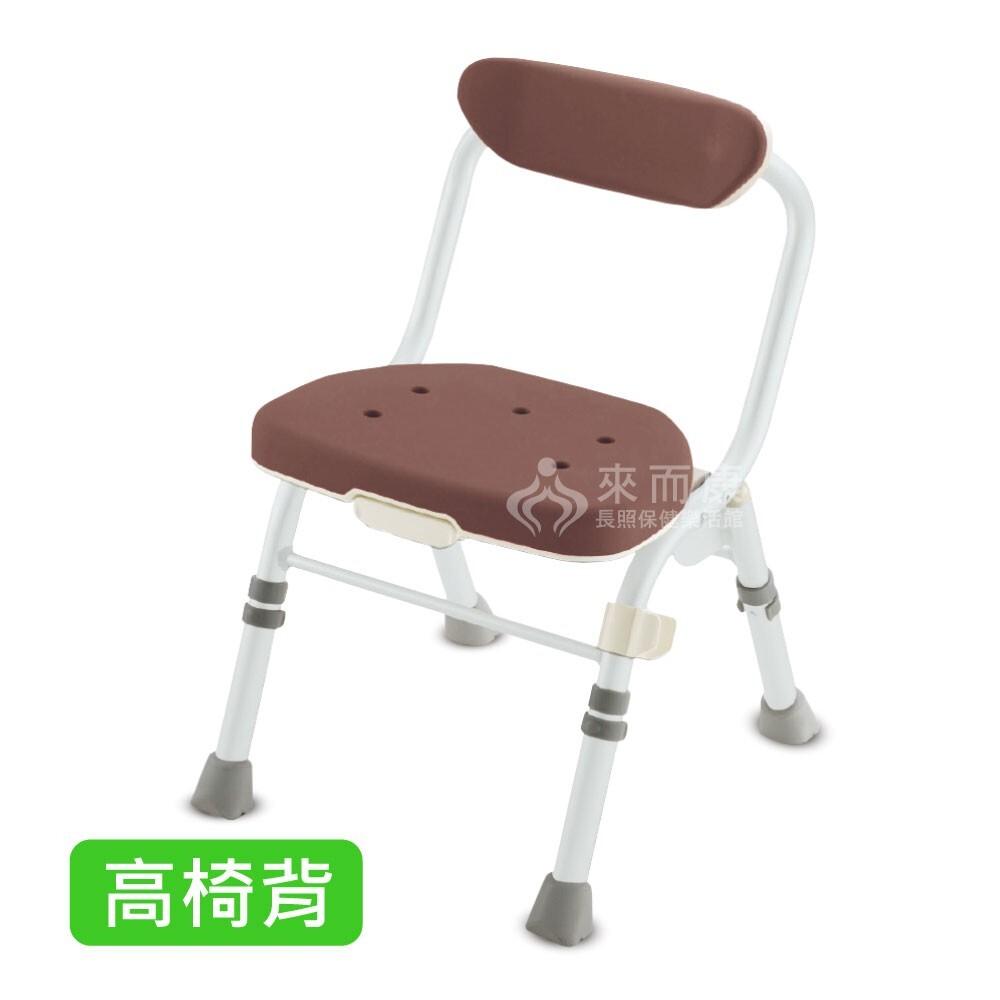 來而康 richell 利其爾 折疊洗澡椅m型-高椅背 rfa47942 r009咖啡 可收摺 小型