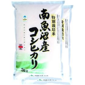 送料無料 令和元年産 新潟県 農薬8割減 化学肥料不使用 特別栽培 南魚沼産コシヒカリ 10kg 産地から直送 JA魚沼みなみが誇る100%地元産コシヒカリ