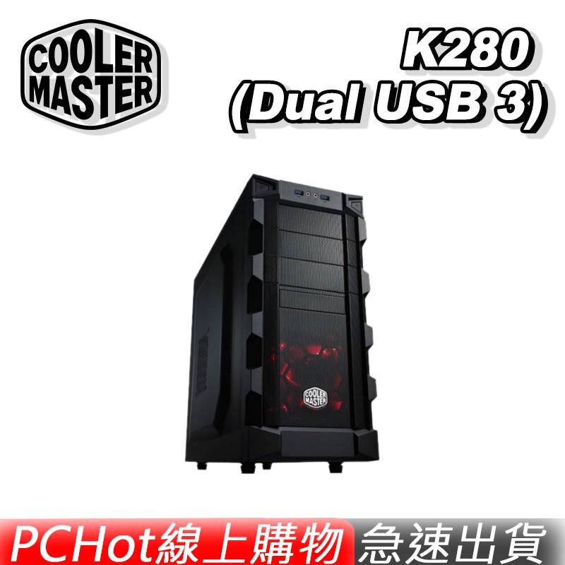 Cooler Master 酷碼 K280 雙USB3.0 雙風扇 電競機殼 電腦機殼 酷媽 PCHot
