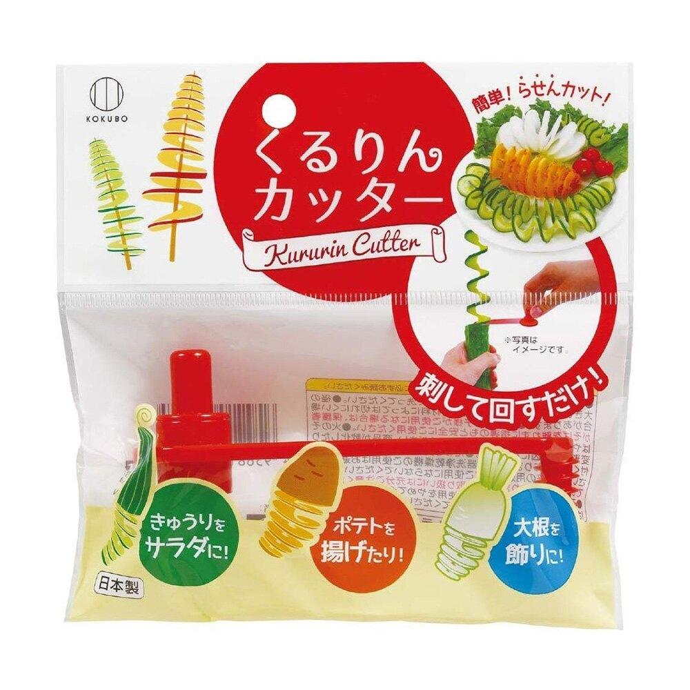 【日本小久保】蔬果螺旋切片器