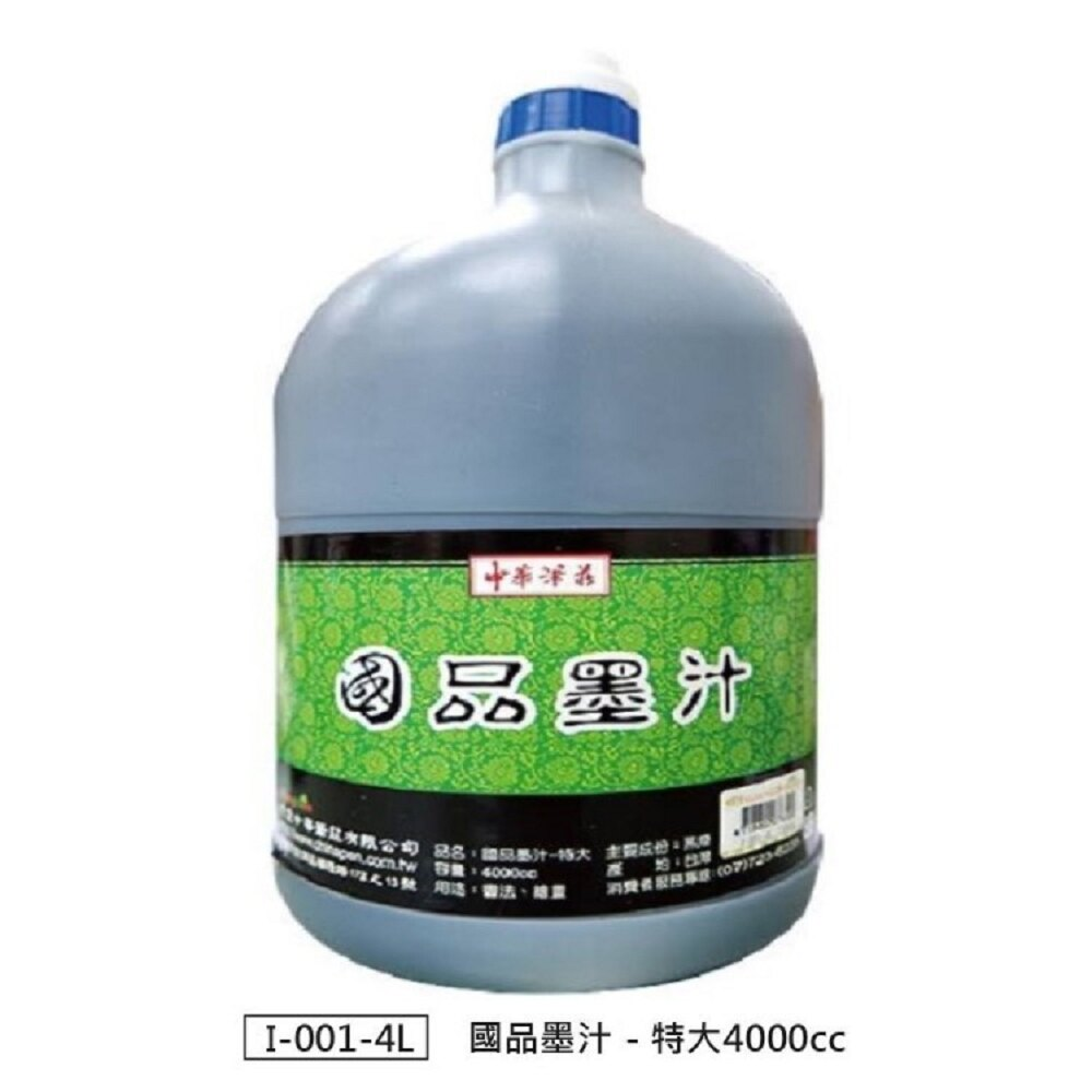 春聯 書法 我愛中華 4000cc 特大國品墨汁【文具e指通】量販.團購