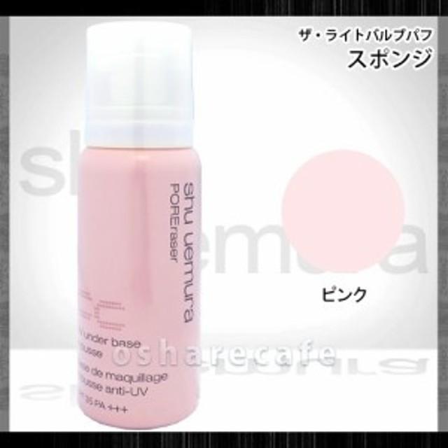 シュウウエムラ UV アンダーベース ムース CC ピンク 50g【化粧下地】 |[6014816]