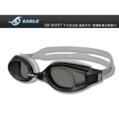SABLE 902ST平光 透明