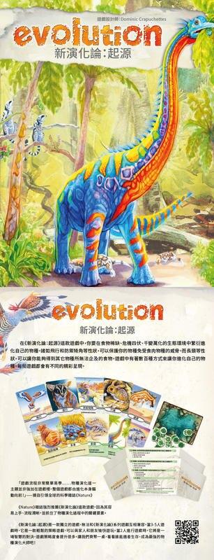 新演化論 起源 evolution the beginning 繁體中文版 高雄龐奇桌遊 正版桌遊專賣 2Plus
