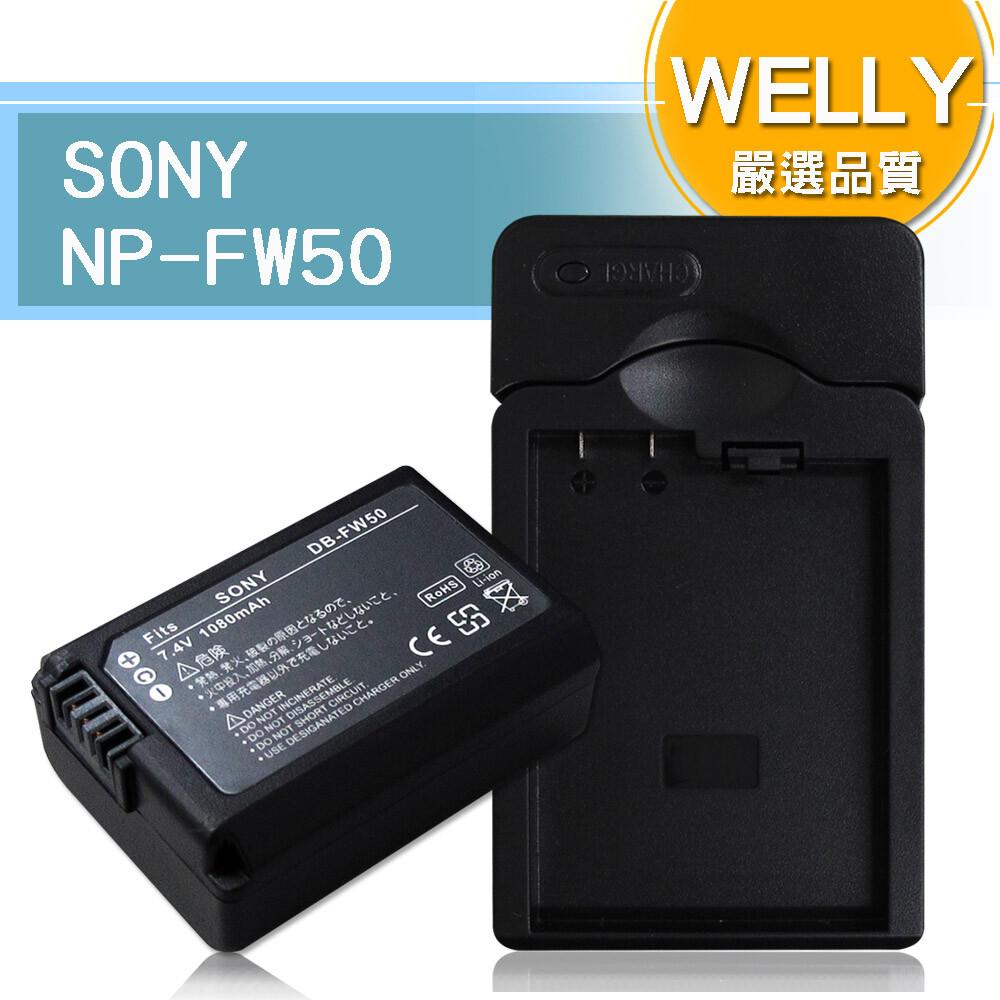 wellysony np-fw50 / fw50 認證版 防爆相機電池充電組