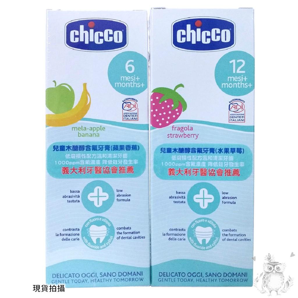 [現貨] Chicco 兒童木醣醇含氟牙膏50ml-水果草莓/蘋果香蕉