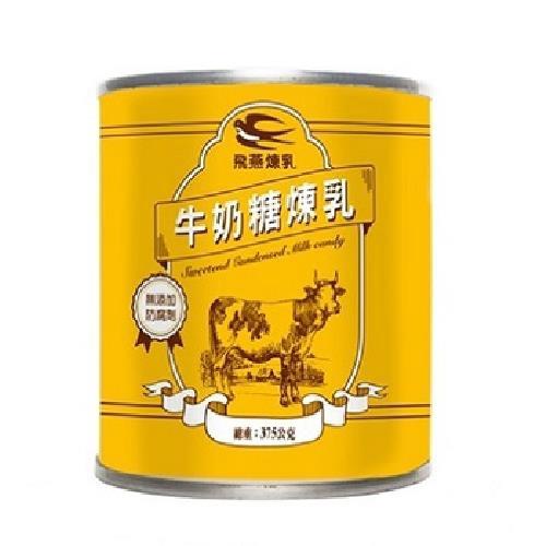 飛燕 煉乳-360g/罐(牛奶糖)[大買家]