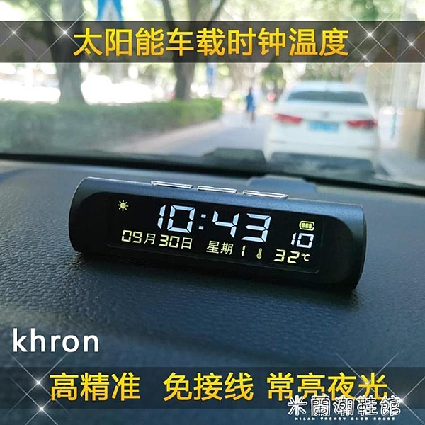 車載時鐘 太陽能汽車時鐘車載時鐘夜光高檔車載表太陽能 智慧亮度 自動開關 快速出貨