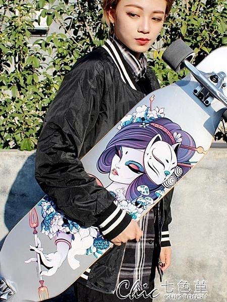滑板 長板滑板專業板全能刷街代步男女生舞板四輪滑板車抖音滑板初學者 【全館免運】