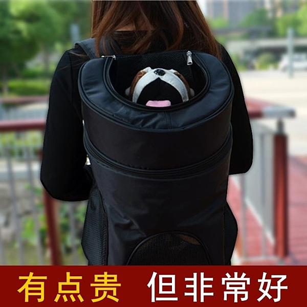 大號寵物包泰迪狗包柯基法斗外出便攜雙肩狗狗背包貓包攜帶大型犬 8號店WJ