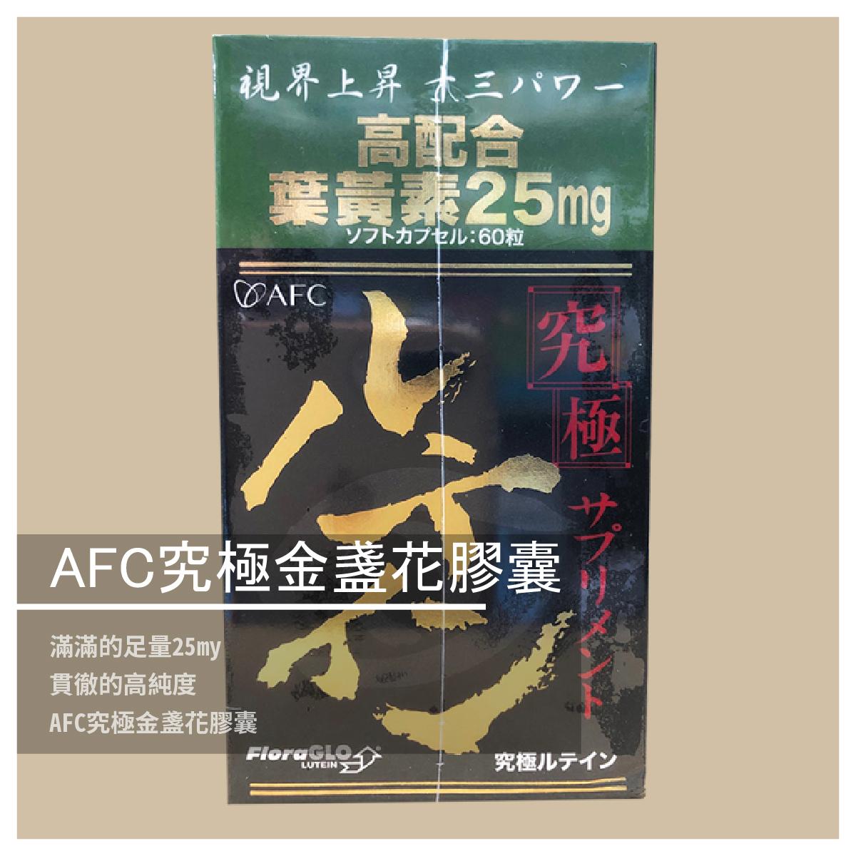 【詠邑藥局】AFC究極金盞花膠囊/盒