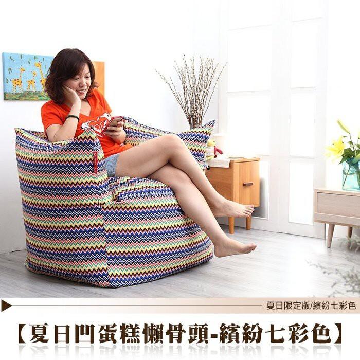 班尼斯世界經典款夏日凹蛋糕扶手懶骨頭沙發椅/沙發繽紛七彩色