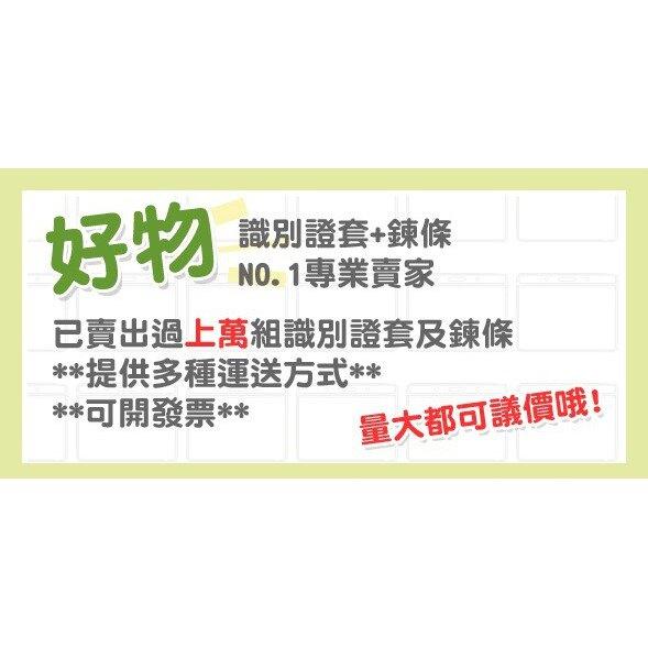 【超值組】【10入】識別證套(不含鍊條) TA-2077 直式 證件套/鏈條/名牌/工作證/工作人員/識別證