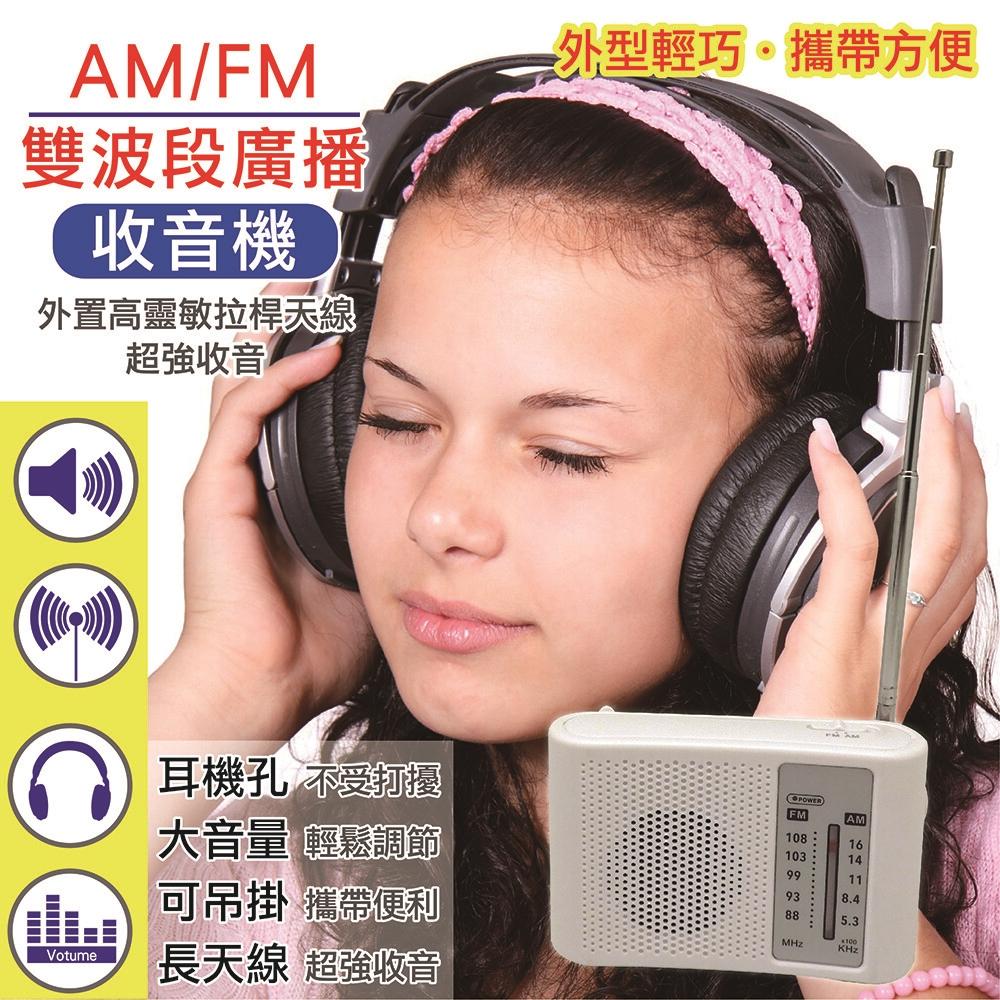 cy-5201a 雙波段廣播收音機