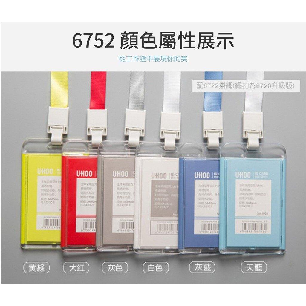 【量大可議】UHOO 6028 證件卡套(直式)(白色)【不含鏈條】卡套 識別套 員工證 掛繩 工作證 名牌夾