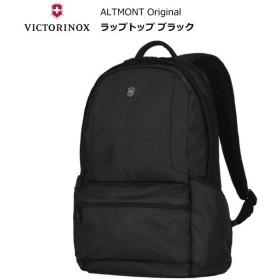 VICTORINOX アルトモント オリジナル ラップトップ バックパック ブラック ALTMONT ORIGINAL LTBP BK (606742)