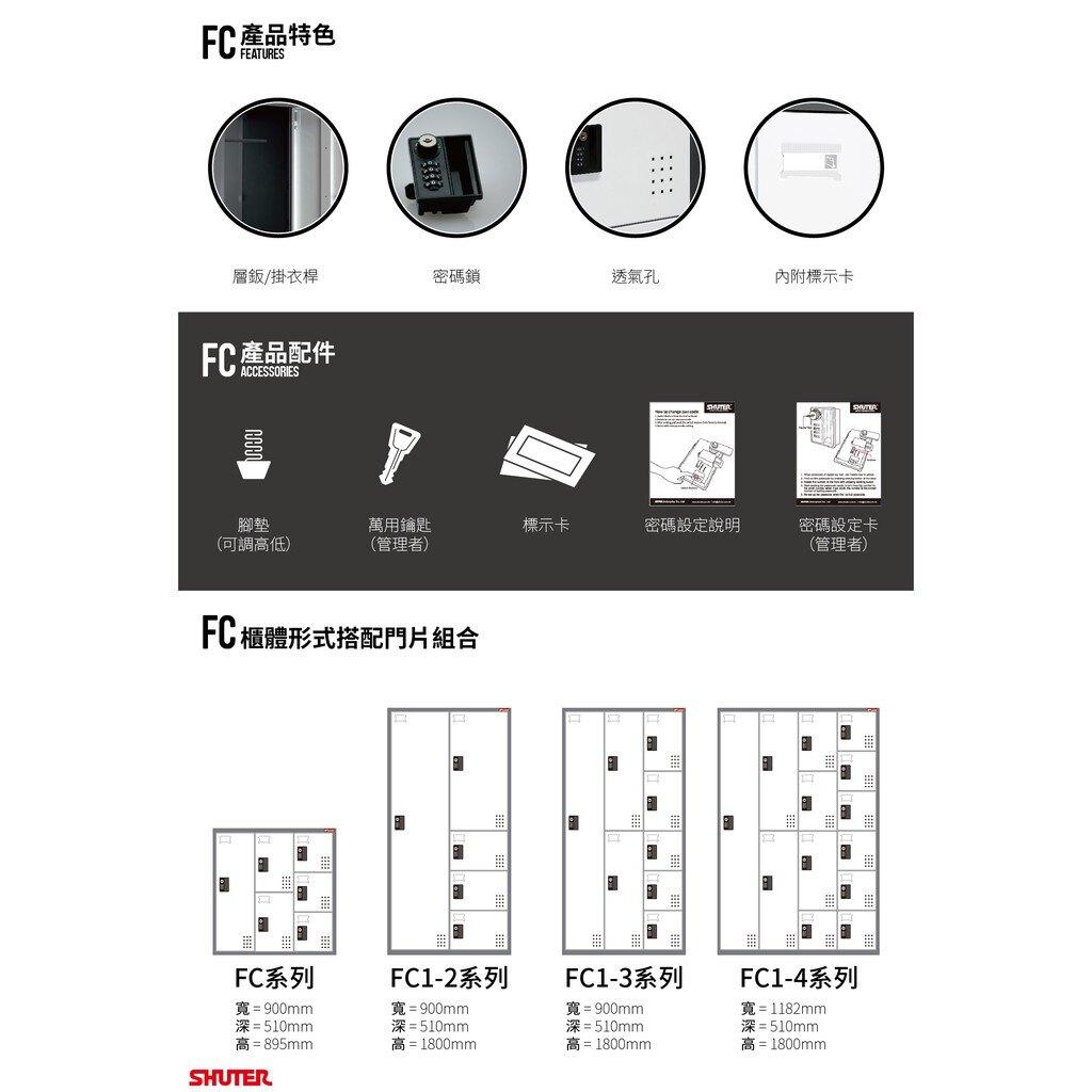 樹德 - 多功能密碼鎖置物櫃 FC-202/FC-202K 櫃子 收納櫃 儲藏櫃 鞋櫃 健身房衣櫃 密碼櫃 鑰匙櫃