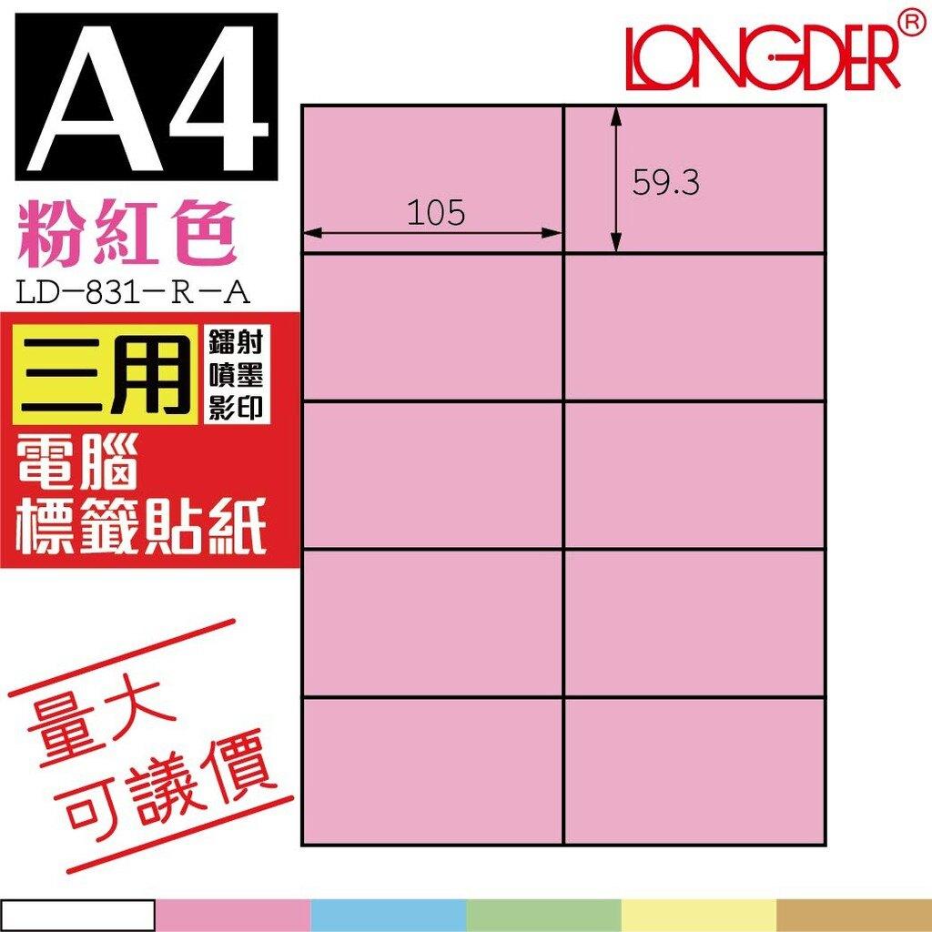 10格 LD-831-W-A【白色--共有六色可選】【105張】龍德三用電腦標籤紙 影印 雷射 噴墨 專用貼紙
