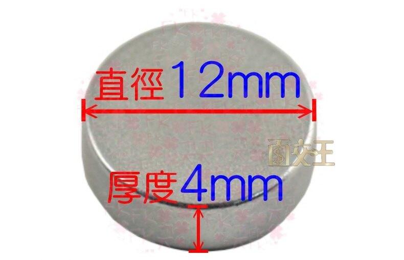 【釹鐵硼強力磁鐵】直徑12*厚度4mm 材料:N38 鍍鋅 吸鐵 磁石 金屬固定 Mgt38-C121204