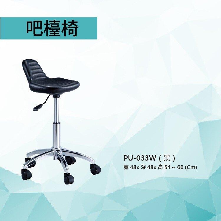 【勁媽媽-潔保】吧檯椅PU-033W 黑色 活動輪 PU座墊 氣壓型 職員椅 電腦椅系列