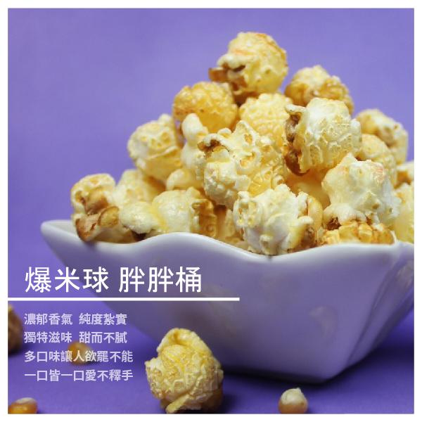 【蘑法爆米球-手工現炒玉米花】爆米花 胖胖桶 多種口味可選擇