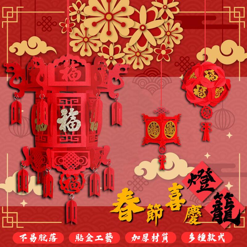 年節喜慶diy春節燈籠