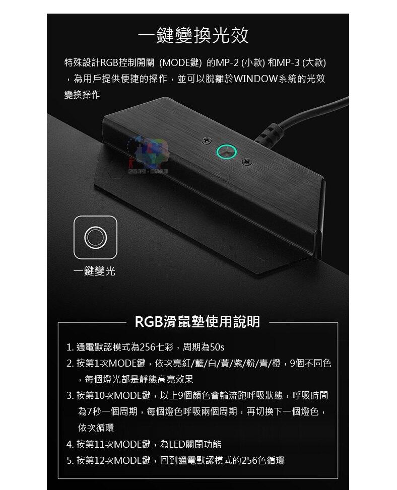 【尋寶趣】JONSBO MP-3鋼化玻璃鼠墊RGB(大) 電競滑鼠墊 鼠標墊 防滑矽膠墊 比賽滑鼠墊 電競滑鼠墊 電玩滑鼠墊 吃雞滑鼠墊 專業滑鼠墊 職業滑鼠墊 電腦滑鼠墊KR-JB-MP-3