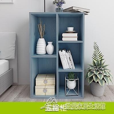 書架簡約復古書架藍色書櫃格子櫃木質小櫃子儲物櫃簡易收納組合櫃 微愛家居