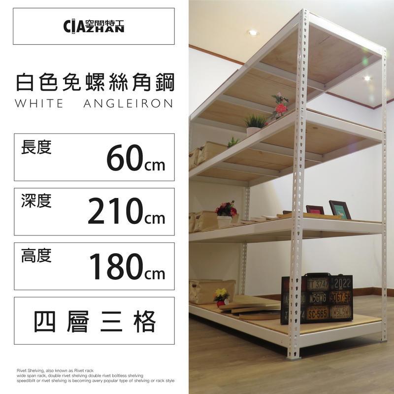 空間特工白色免螺絲角鋼架(2x7x6_4層) 層架 四層架 輕型架  置物層架 w2070642