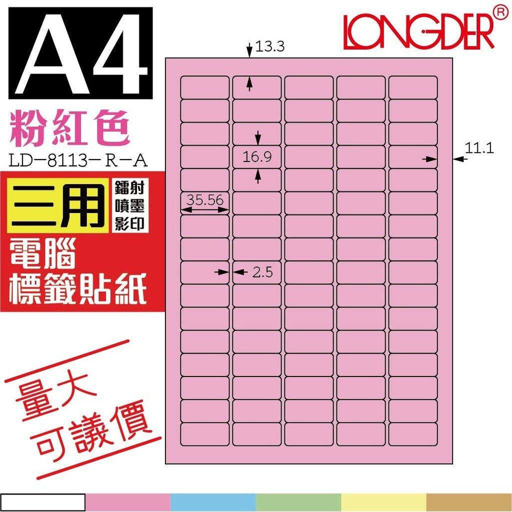 80格 LD-8113-W-A【白色--共有六色可選】【105張】龍德三用電腦標籤紙 影印 雷射 噴墨 專用貼紙