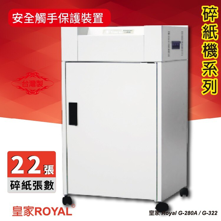 《勁媽媽》辦公用品 皇家 ROYAL G-322 碎紙機《可碎辦公小物件/迴紋針/格式卡片/光控技術》