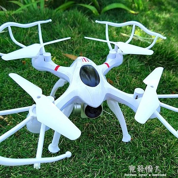 遙控飛機充電耐摔專業高清航拍四軸飛行器航模男孩兒童玩具無人機  【全館免運】