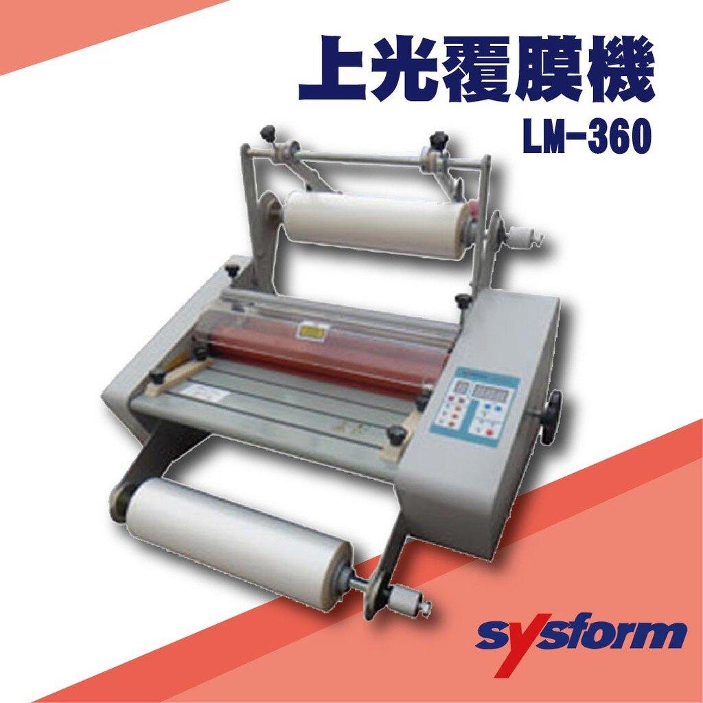 勁媽媽事務機-SYSFORM LM-360 上光覆膜機[可調節溫度速度/冷裱/護貝膜/膠膜機]
