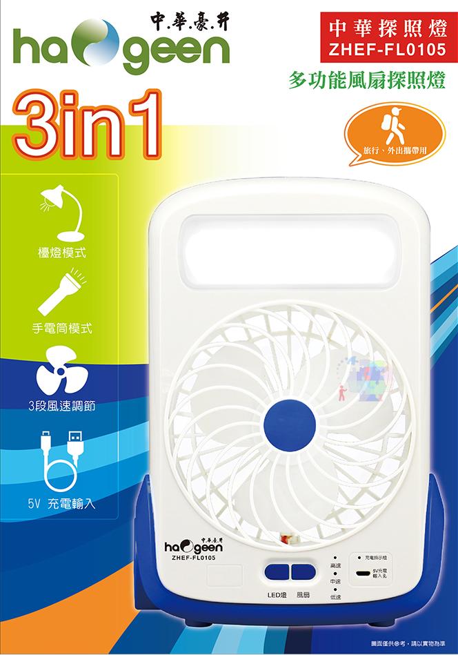 【尋寶趣】中華多功能風扇探照燈(充電式) 三段風速 手電筒/檯燈模式 夜間學習 LED室內照明燈 ZHEF-FL0105