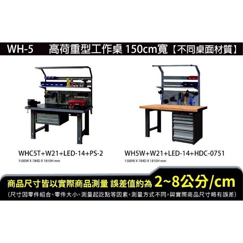 【樹德收納】AM5M 高度可調型工作桌 工作台 維修站 工廠 廠房  辦公桌 工作站 維修台 桌子