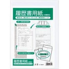 マルアイ 履歴書用紙 A4 リ-A4 20袋(直送品)