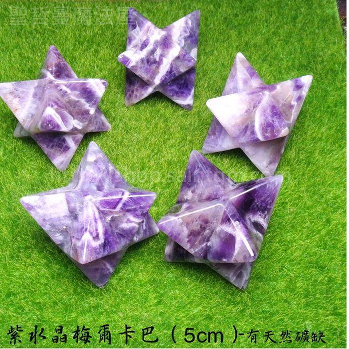 紫水晶梅爾卡巴(高約5公分,對角線長約7公分)(Merkaba 立體大衛星 魔卡巴)