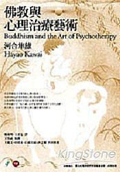 佛教與心理治療藝術
