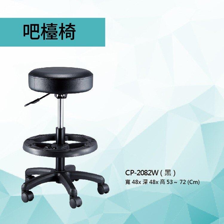 【勁媽媽-潔保】吧檯椅CP-2082W 黑色 活動輪 成形泡棉 吧檯椅 氣壓型 職員椅 電腦椅系列