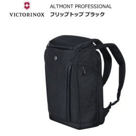 VICTORINOX ビクトリノックス アルトモント フリップトップ ラップトップ バックパック ブラック ALTMONT PROFESSIONAL