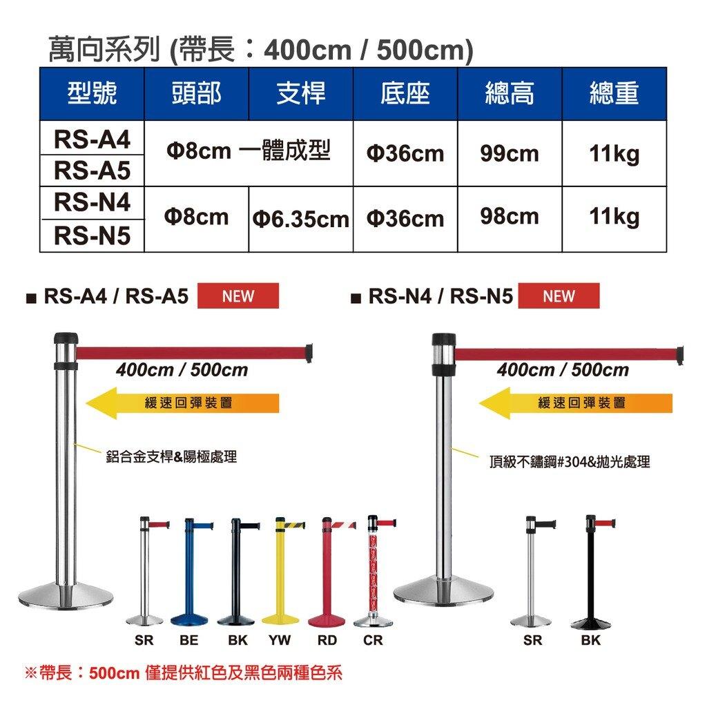 台灣製造-萬向伸縮圍欄RS-A5BK(標準型-烤漆黑)鋁合金 帶長500公分 錐形盤 加重 紅龍柱 伸縮帶欄柱