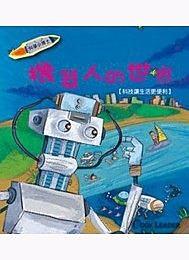 萬能的機器人