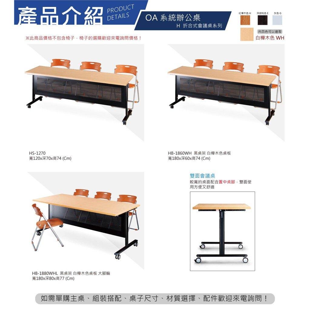 會議桌/洽談桌 H折合式會議桌系列 HS-1860G 銀桌架 灰色桌板 方桌圓桌 課桌椅 咖啡桌 工作桌