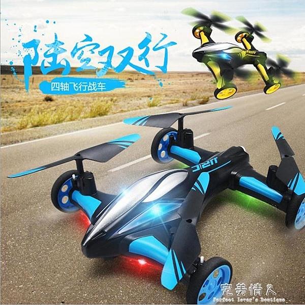 小孩兒童遙控飛機多功能陸空無人機航拍充電玩具學生汽車賽車模型  【全館免運】