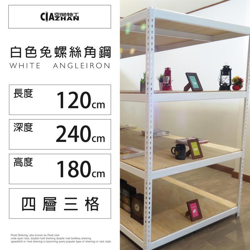 空間特工白色免螺絲角鋼架(4x8x6_4層)置物櫃 展示櫃 整理櫃 收納櫃 w4080643