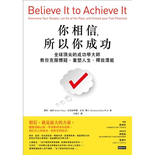 你相信,所以你成功:全球頂尖的成功學大師教你克服懷疑,重塑人生,釋放潛能[75折]11100892221