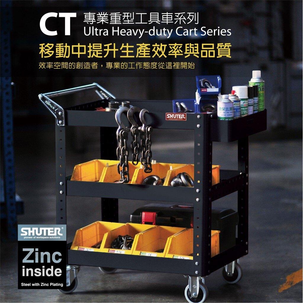 樹德 CT-2H3D 專業重型工具車 工作車 汽修站 維修站  可加購背掛鈑