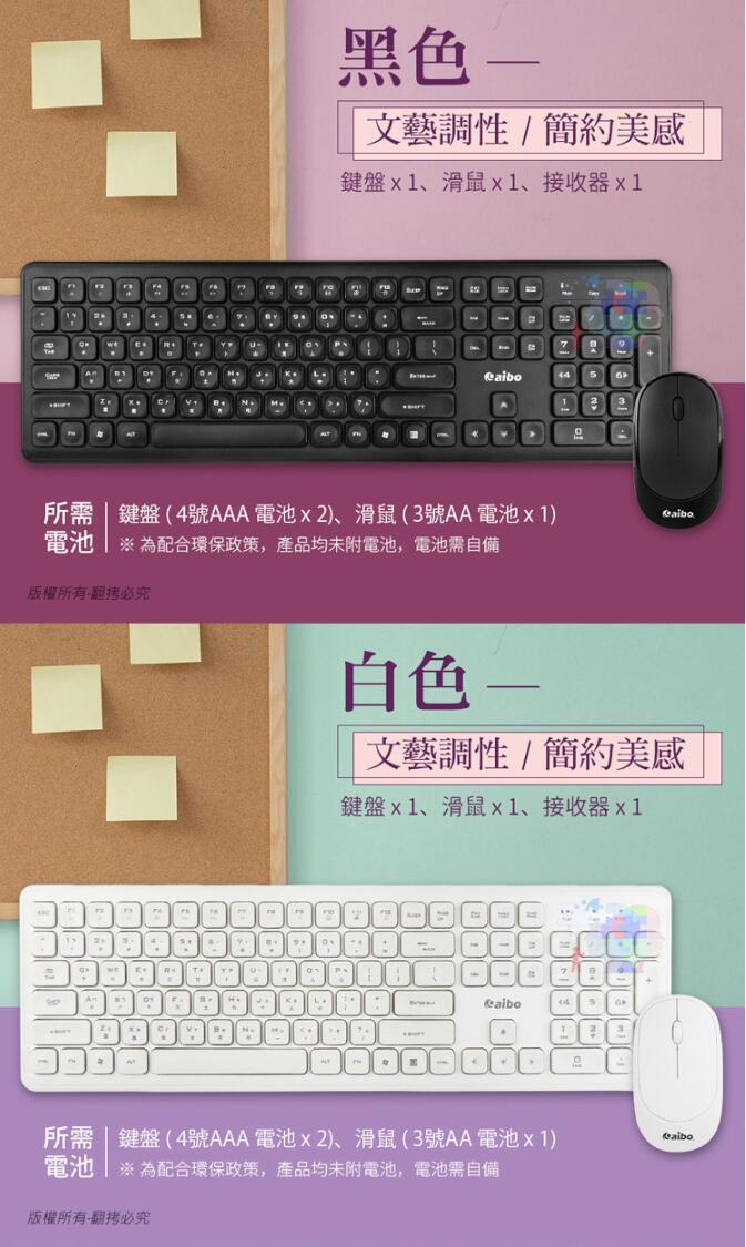【尋寶趣】鍵盤 aibo KM10 超薄型 2.4G無線鍵盤滑鼠組 鍵盤 滑鼠 電腦周邊比賽鍵盤 電競鍵盤 電玩鍵盤 吃雞鍵盤 專業鍵盤 職業鍵盤 電腦鍵盤 LY-ENKM10-2.4G