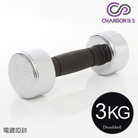 【強生CHANSON】3KG電鍍啞鈴