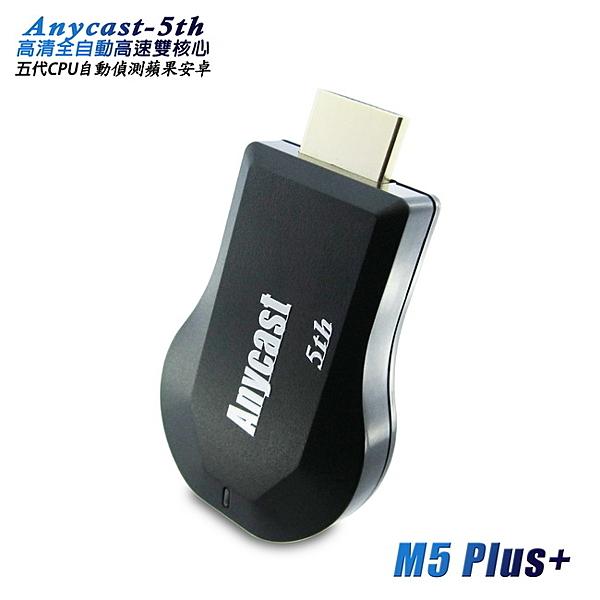 五代AnyCast-5th 全自動高清款雙核無線影音鏡像器